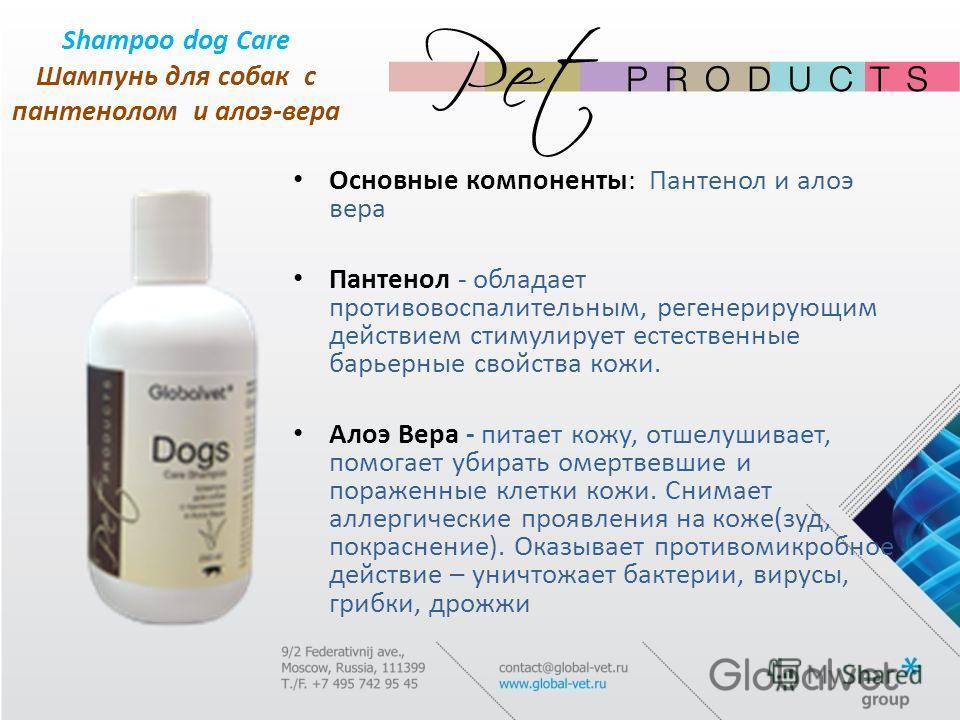 Shampoo dog Care Шампунь для собак с пантенолом и алоэ-вера Основные компоненты: Пантенол и алоэ вера Пантенол - обладает противовоспалительным, регенерирующим действием стимулирует естественные барьерные свойства кожи. Алоэ Вера - питает кожу, отшел