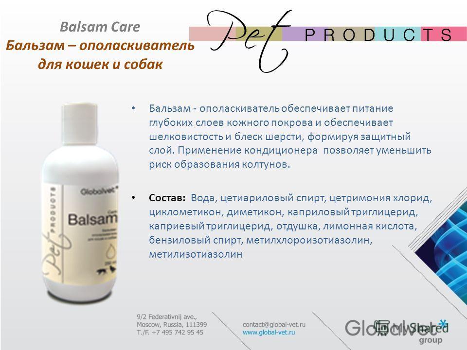 Balsam Care Бальзам – ополаскиватель для кошек и собак Бальзам - ополаскиватель обеспечивает питание глубоких слоев кожного покрова и обеспечивает шелковистость и блеск шерсти, формируя защитный слой. Применение кондиционера позволяет уменьшить риск