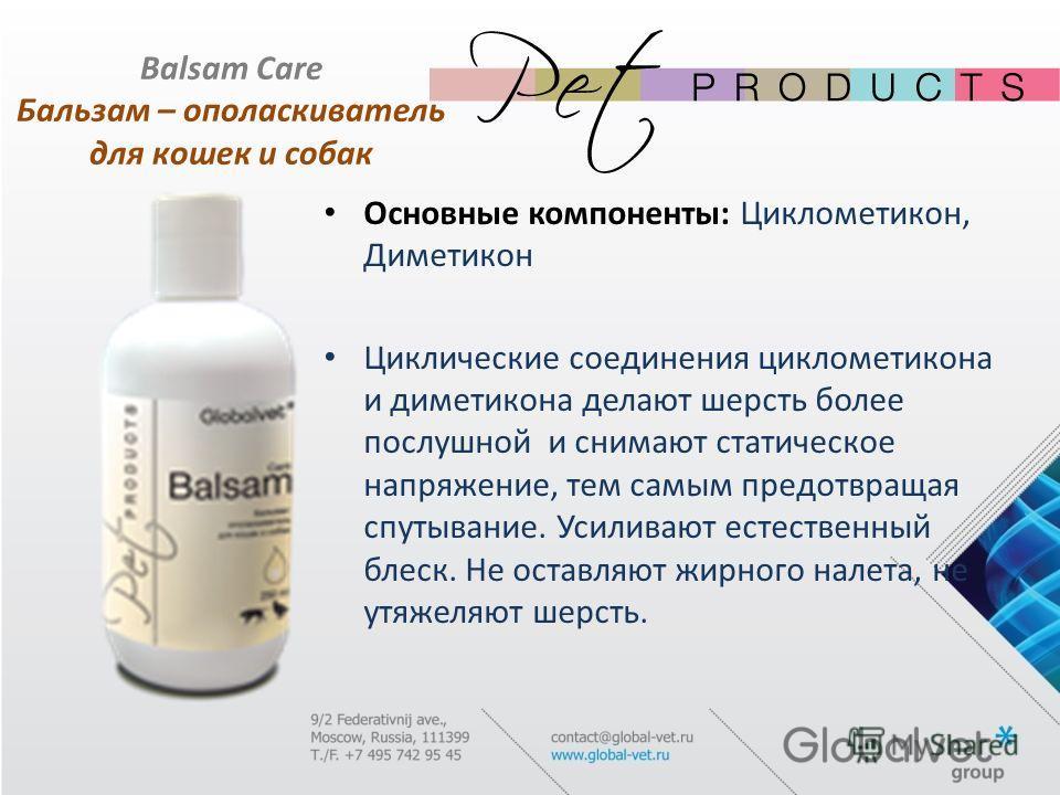 Balsam Care Бальзам – ополаскиватель для кошек и собак Основные компоненты: Циклометикон, Диметикон Циклические соединения циклометикона и диметикона делают шерсть более послушной и снимают статическое напряжение, тем самым предотвращая спутывание. У