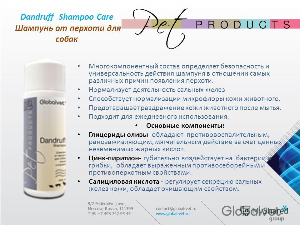Dandruff Shampoo Care Шампунь от перхоти для собак Многокомпонентный состав определяет безопасность и универсальность действия шампуня в отношении самых различных причин появления перхоти. Нормализует деятельность сальных желез Способствует нормализа