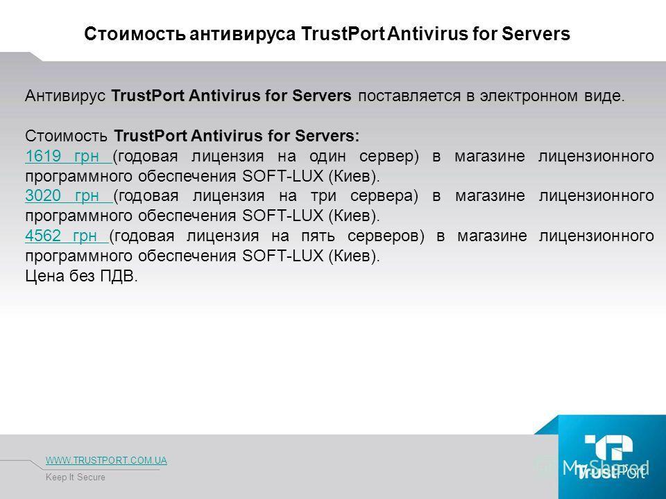 Стоимость антивируса TrustPort Antivirus for Servers WWW.TRUSTPORT.COM.UA Keep It Secure Антивирус TrustPort Antivirus for Servers поставляется в электронном виде. Стоимость TrustPort Antivirus for Servers: 1619 грн 1619 грн (годовая лицензия на один