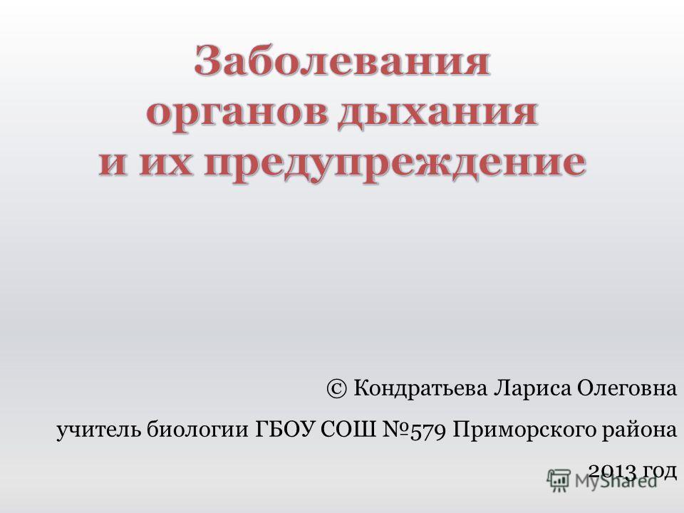 © Кондратьева Лариса Олеговна учитель биологии ГБОУ СОШ 579 Приморского района 2013 год