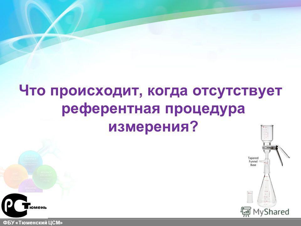 sigma-aldrich.com ФБУ «Тюменский ЦСМ» Что происходит, когда отсутствует референтная процедура измерения?