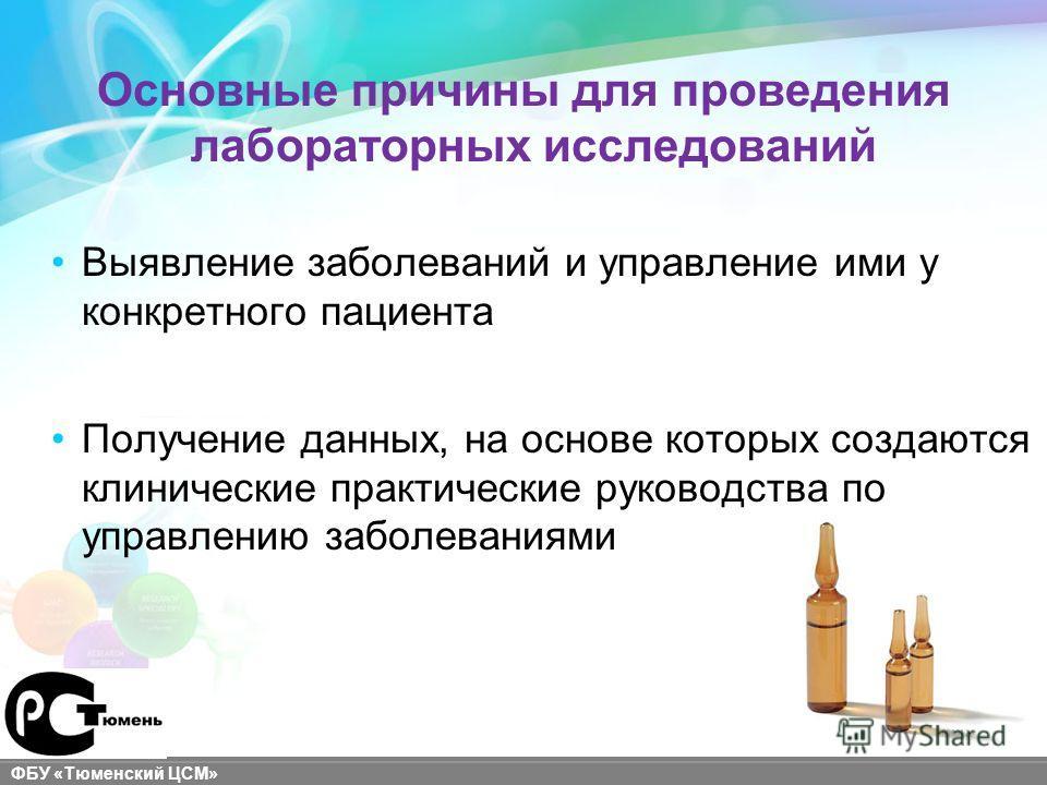 sigma-aldrich.com ФБУ «Тюменский ЦСМ» Основные причины для проведения лабораторных исследований Выявление заболеваний и управление ими у конкретного пациента Получение данных, на основе которых создаются клинические практические руководства по управл