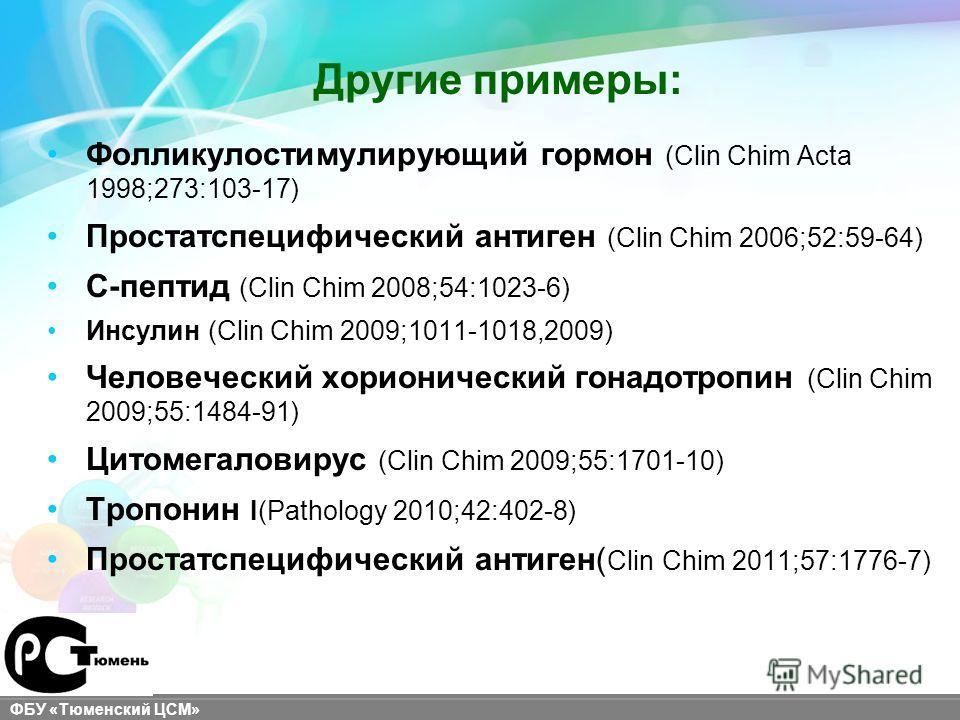 sigma-aldrich.com ФБУ «Тюменский ЦСМ» Другие примеры: Фолликулостимулирующий гормон (Clin Chim Acta 1998;273:103-17) Простатспецифический антиген (Clin Chim 2006;52:59-64) С-пептид (Clin Chim 2008;54:1023-6) Инсулин (Clin Chim 2009;1011-1018,2009) Че