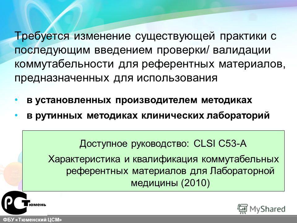 sigma-aldrich.com ФБУ «Тюменский ЦСМ» Требуется изменение существующей практики с последующим введением проверки/ валидации коммутабельности для референтных материалов, предназначенных для использования в установленных производителем методиках в рути
