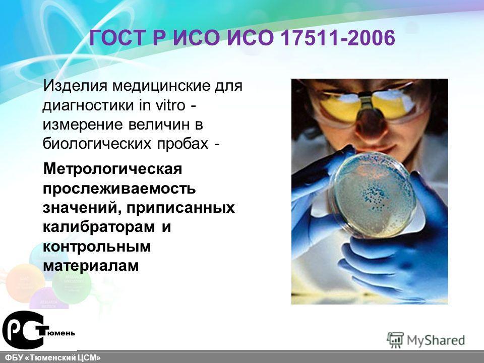 sigma-aldrich.com ФБУ «Тюменский ЦСМ» ГОСТ Р ИСО ИСО 17511-2006 Изделия медицинские для диагностики in vitro - измерение величин в биологических пробах - Метрологическая прослеживаемость значений, приписанных калибраторам и контрольным материалам