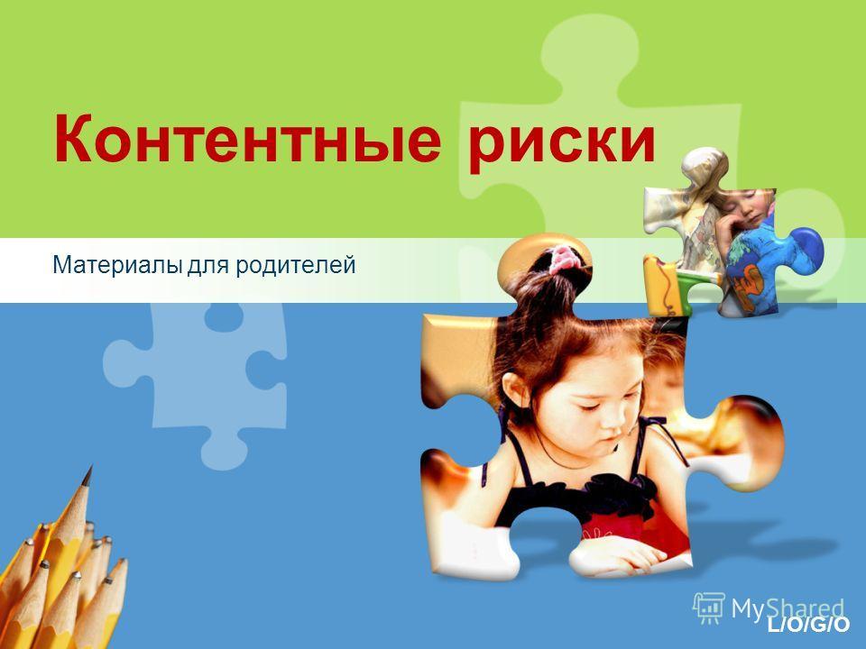 L/O/G/O Контентные риски Материалы для родителей