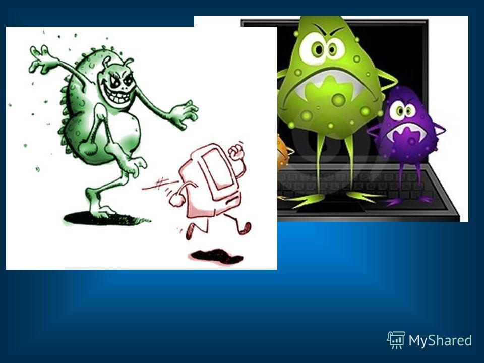 Знакомство с вирусами и антивирусными программами