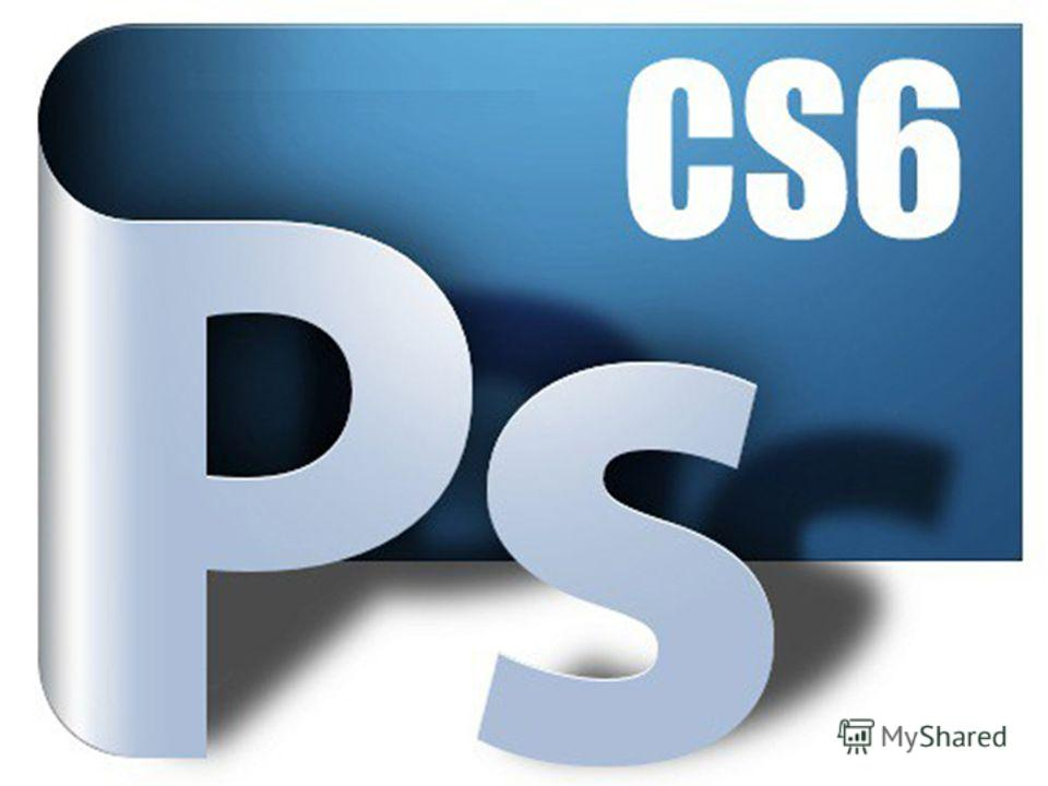 Adobe Photoshop многофункциональный графический редактор, работающий с растровыми изображениями