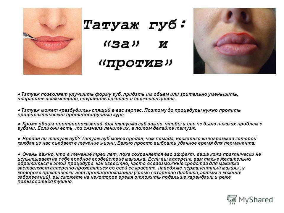 Татуаж губ для беременных