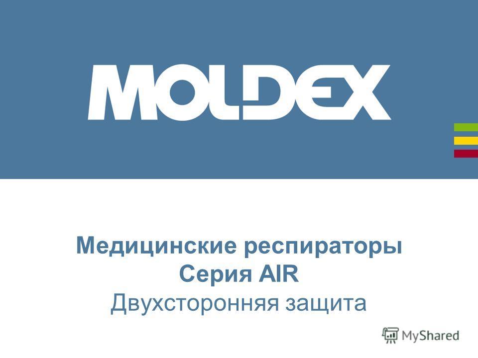 Медицинские респираторы Серия AIR Двухсторонняя защита