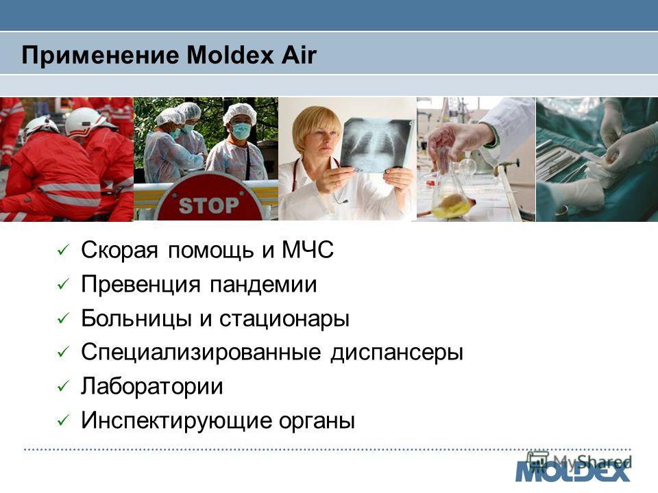 Применение Moldex Air Cкорая помощь и МЧС Превенция пандемии Больницы и стационары Специализированные диспансеры Лаборатории Инспектирующие органы