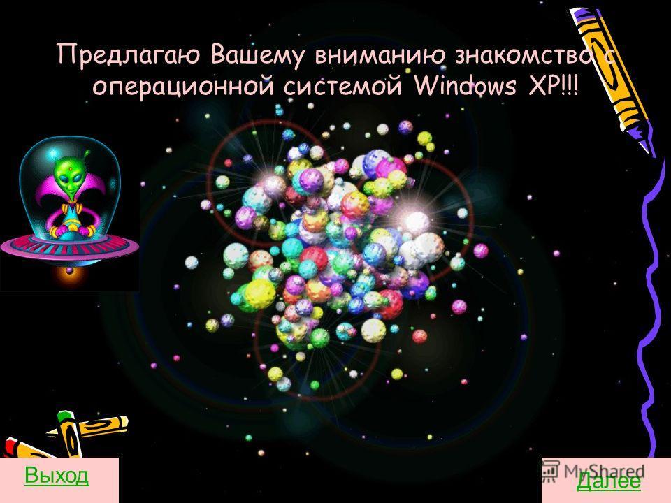 Предлагаю Вашему вниманию знакомство с операционной системой Windows XP!!! Далее Выход