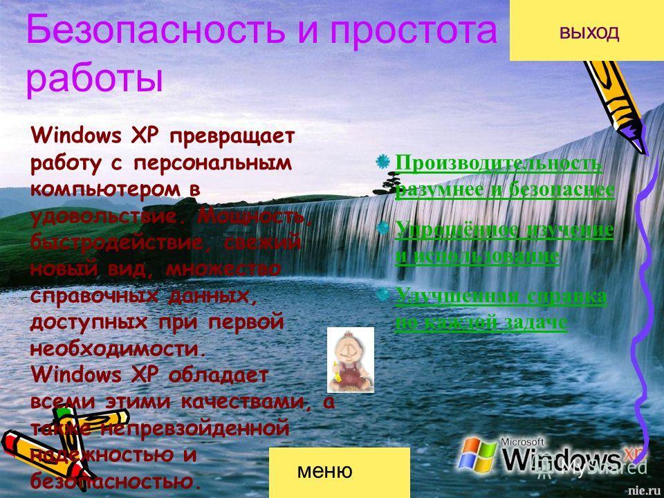 Безопасность и простота работы Windows XP превращает работу с персональным компьютером в удовольствие. Мощность, быстродействие, свежий новый вид, множество справочных данных, доступных при первой необходимости. Windows XP обладает всеми этими качест