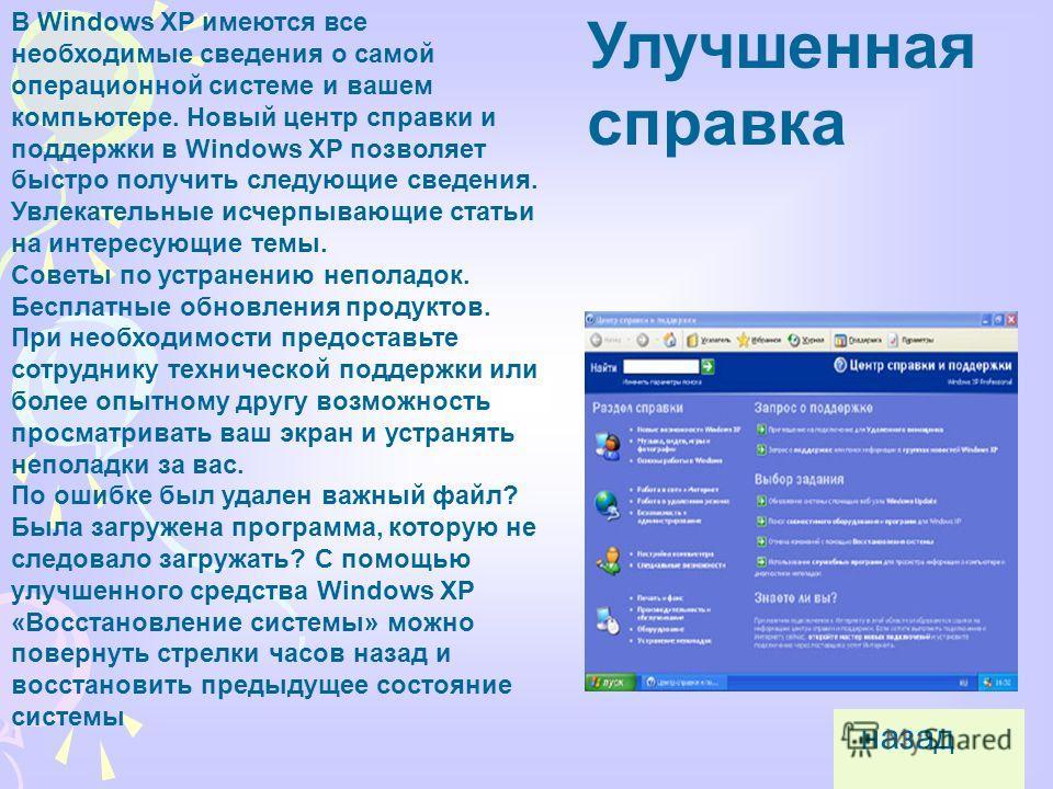 В Windows XP имеются все необходимые сведения о самой операционной системе и вашем компьютере. Новый центр справки и поддержки в Windows XP позволяет быстро получить следующие сведения. Увлекательные исчерпывающие статьи на интересующие темы. Советы
