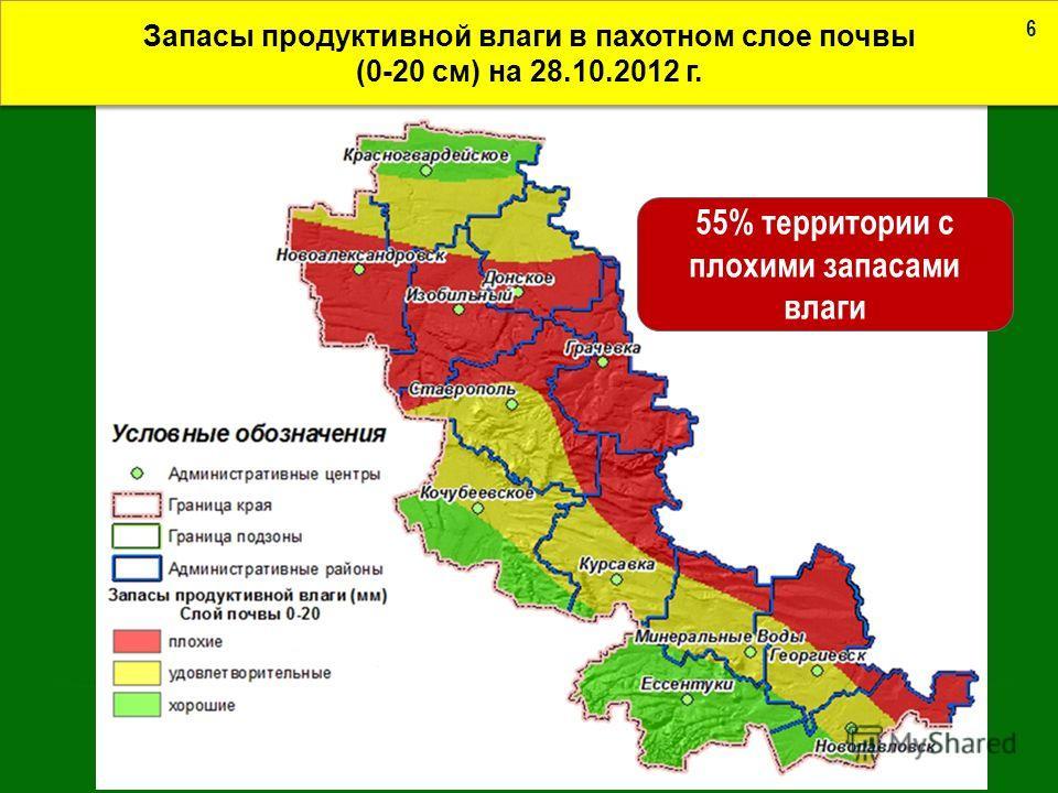 Запасы продуктивной влаги в пахотном слое почвы (0-20 см) на 28.10.2012 г. Запасы продуктивной влаги в пахотном слое почвы (0-20 см) на 28.10.2012 г. 55% территории с плохими запасами влаги 6