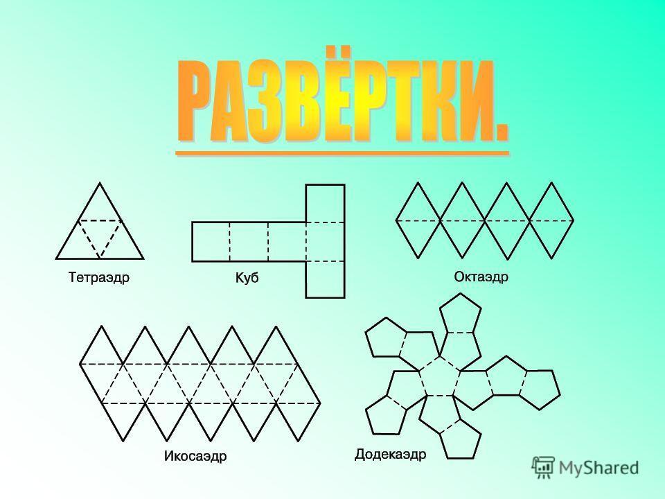 Поверхность икосаэдра состоит из двадцати равносторонних треугольников, сходящихся в каждой вершине по пять. ИКОСАЭДР