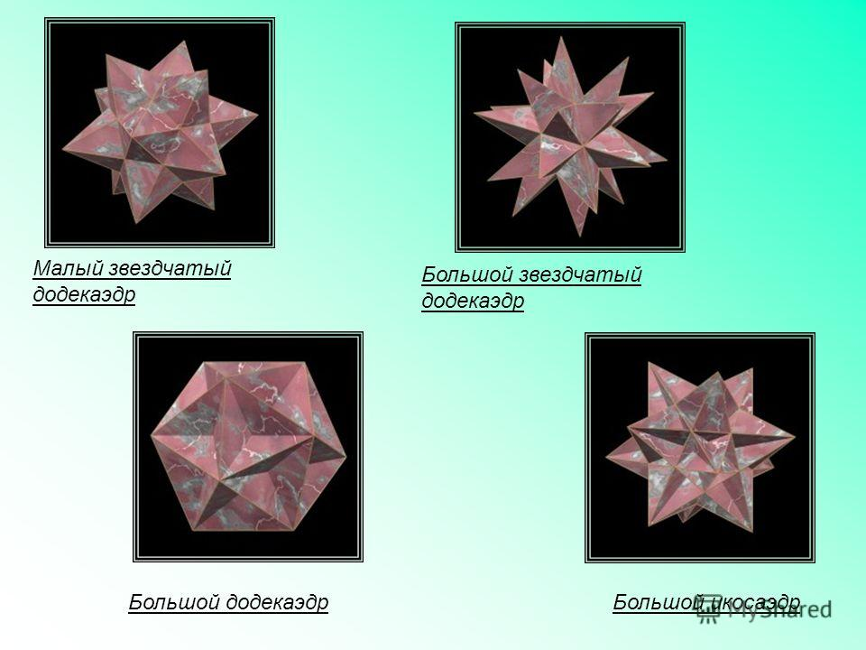 Французский математик Пуансо в 1810 году построил четыре правильных звездчатых многогранника: малый звездчатый додекаэдр, большой звездчатый додекаэдр, большой додекаэдр и большой икосаэдр. В 1812 году французский математик О. Коши доказал, что кроме