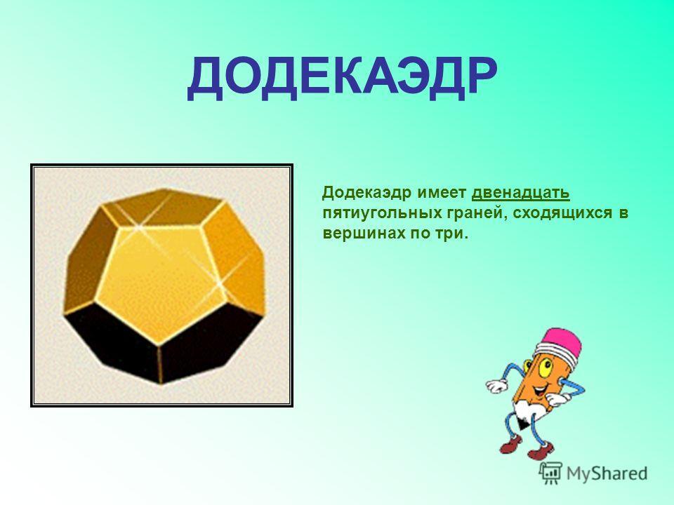 Октаэдр имеет восемь треугольных граней, сходящихся в каждой вершине по четыре. ОКТАЭДР