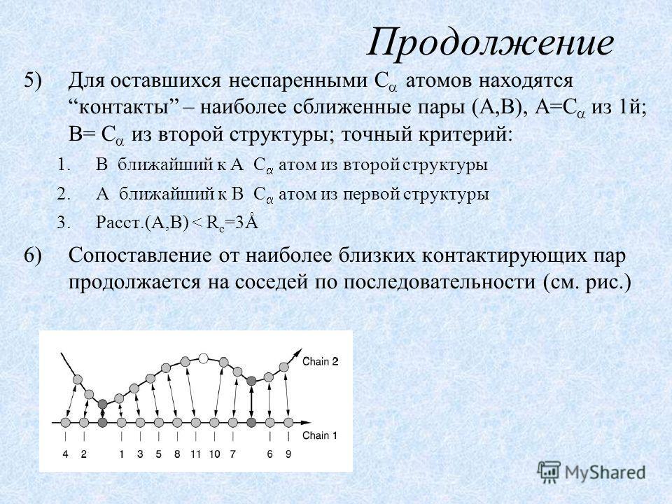 Продолжение 5)Для оставшихся неспаренными C атомов находятсяконтакты – наиболее сближенные пары (A,B), A=C из 1й; B= C из второй структуры; точный критерий: 1.B ближайший к A C атом из второй структуры 2.A ближайший к B C атом из первой структуры 3.Р