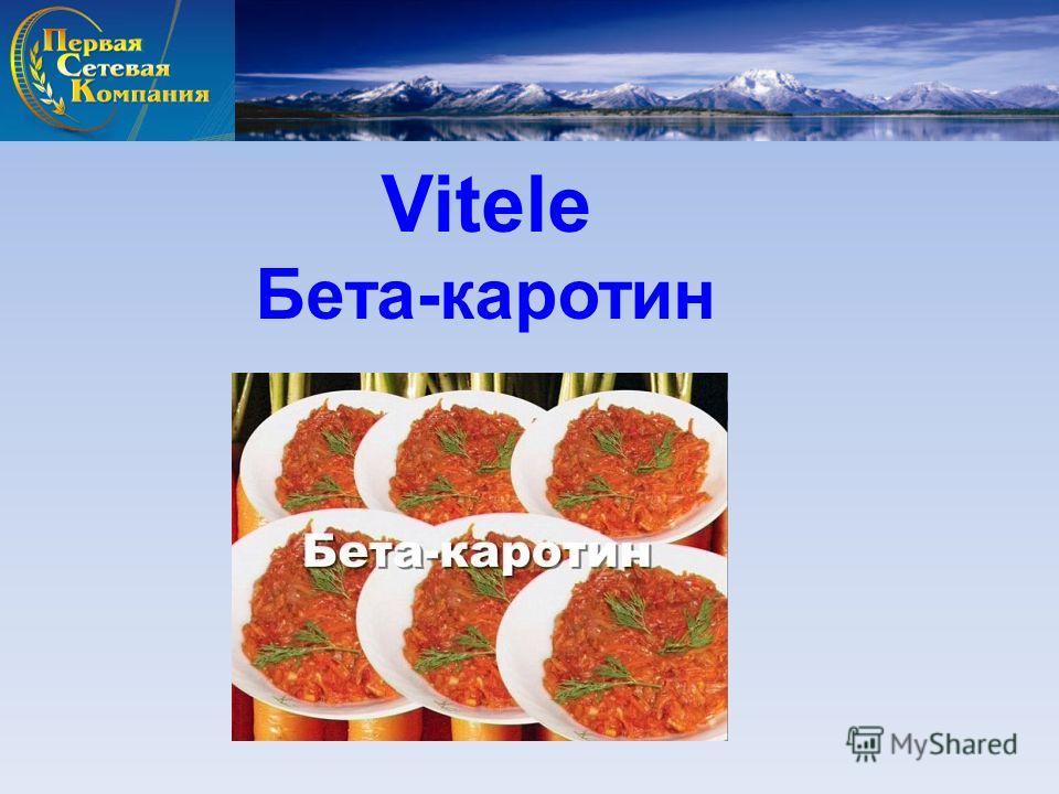 Vitele Бета-каротин