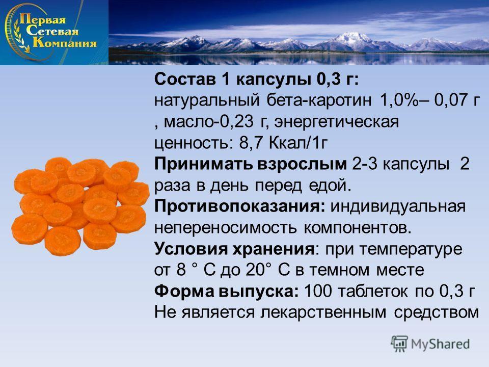 Состав 1 капсулы 0,3 г: натуральный бета-каротин 1,0%– 0,07 г, масло-0,23 г, энергетическая ценность: 8,7 Ккал/1г Принимать взрослым 2-3 капсулы 2 раза в день перед едой. Противопоказания: индивидуальная непереносимость компонентов. Условия хранения: