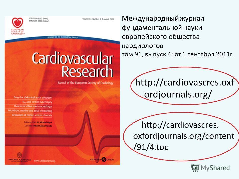Международный журнал фундаментальной науки европейского общества кардиологов том 91, выпуск 4; от 1 сентября 2011г. http://cardiovascres.oxf ordjournals.org/ http://cardiovascres. oxfordjournals.org/content /91/4.toc