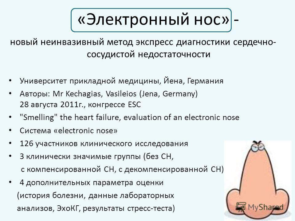 «Электронный нос» - новый неинвазивный метод экспресс диагностики сердечно- сосудистой недостаточности Университет прикладной медицины, Йена, Германия Авторы: Mr Kechagias, Vasileios (Jena, Germany) 28 августа 2011г., конгрессе ESC