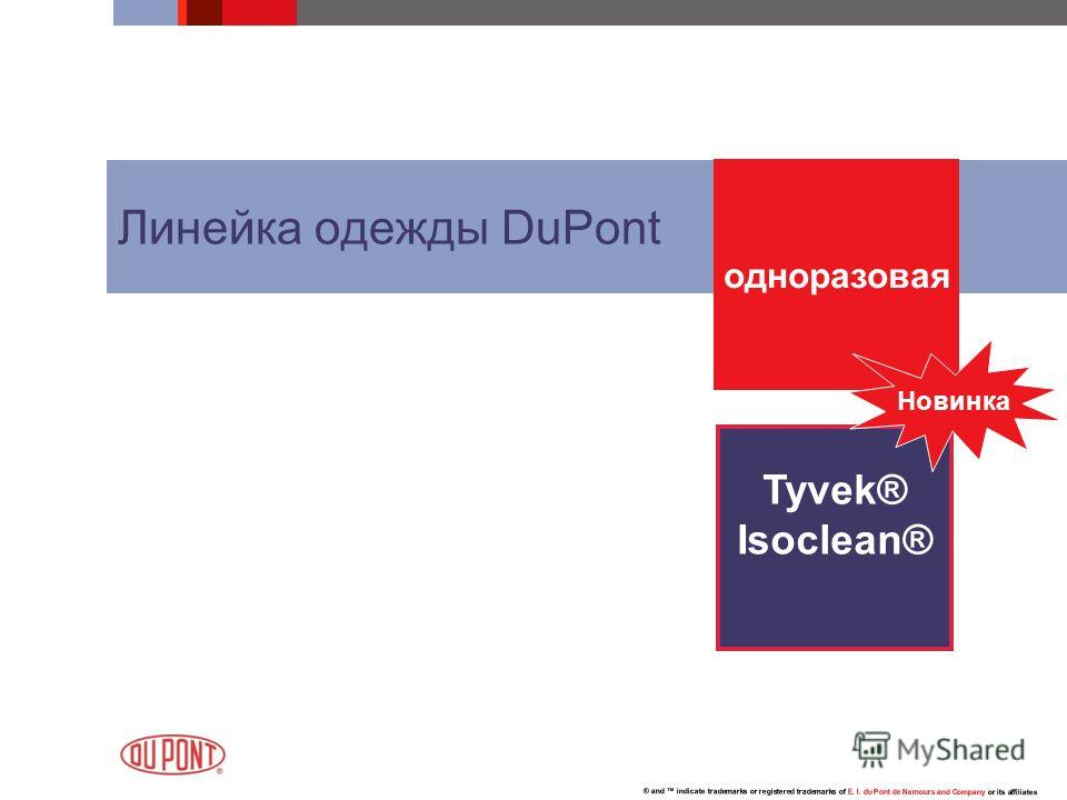 ® and indicate trademarks or registered trademarks of E. I. du Pont de Nemours and Company or its affiliates Линейка одежды DuPont одноразовая Tyvek® Isoclean® Новинка