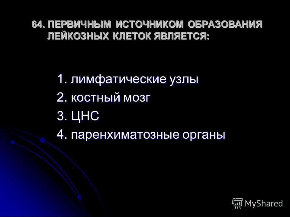 63. ОСНОВНЫМИ ФАКТОРАМИ, ПОВРЕЖДАЮЩИМИ СОСУДИСТУЮ СТЕНКУ ПРИ ГЕМОРРАГИЧЕСКОМ ВАСКУЛИТЕ, ЯВЛЯЮТСЯ: 1. вирусы 1. вирусы 2. микротромбы 2. микротромбы 3. бактериальные токсины 3. бактериальные токсины 4. иммунные комплексы 4. иммунные комплексы