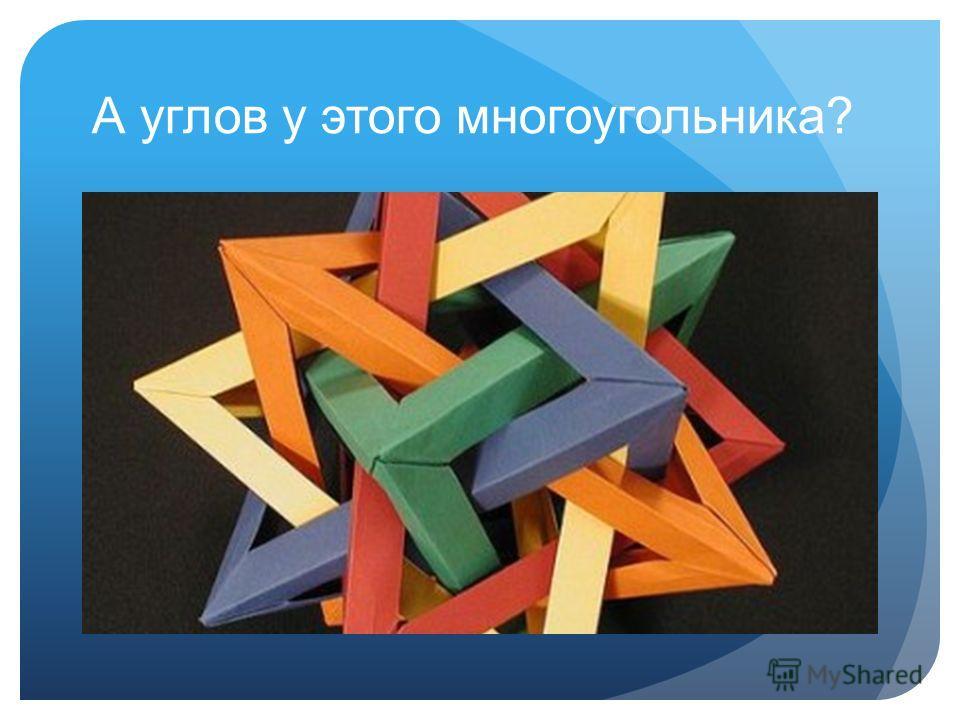 А углов у этого многоугольника?