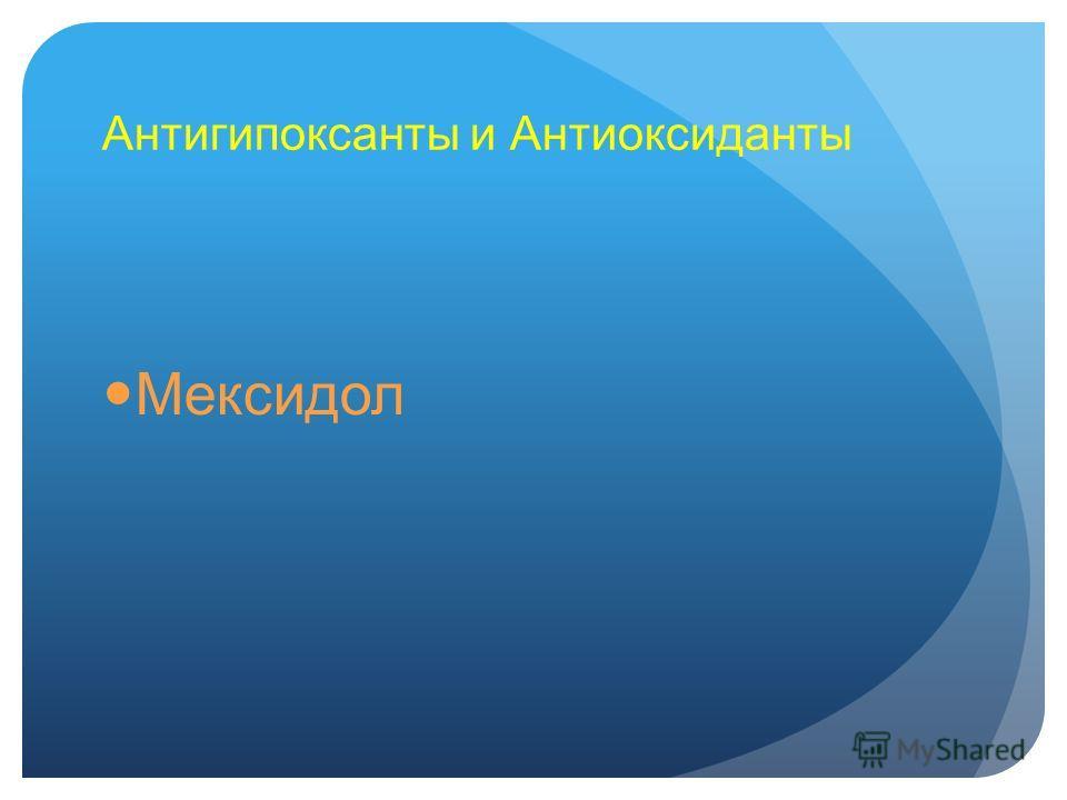 Антигипоксанты и Антиоксиданты Мексидол