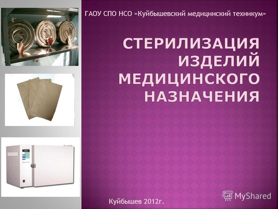 ГАОУ СПО НСО «Куйбышевский медицинский техникум» Куйбышев 2012г.
