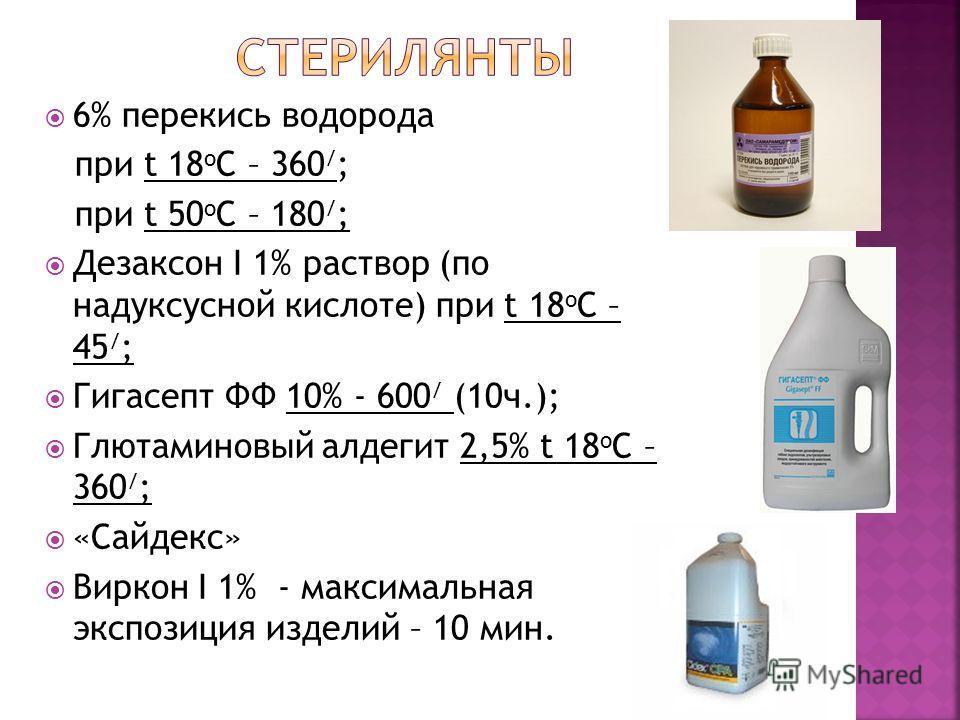 6% перекись водорода при t 18 о C – 360 / ; при t 50 о C – 180 / ; Дезаксон I 1% раствор (по надуксусной кислоте) при t 18 о C – 45 / ; Гигасепт ФФ 10% - 600 / (10ч.); Глютаминовый алдегит 2,5% t 18 о C – 360 / ; «Сайдекс» Виркон I 1% - максимальная