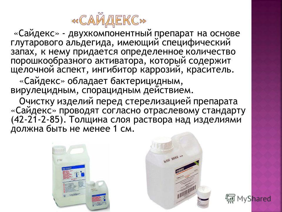 «Сайдекс» - двухкомпонентный препарат на основе глутарового альдегида, имеющий специфический запах, к нему придается определенное количество порошкообразного активатора, который содержит щелочной аспект, ингибитор каррозий, краситель. «Сайдекс» облад