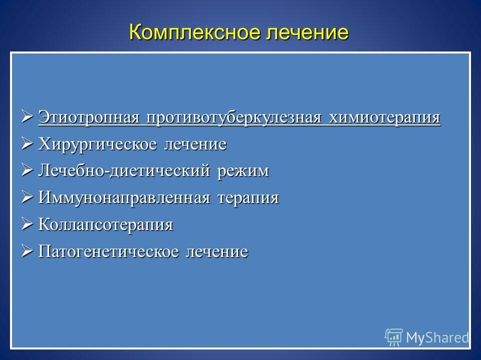 Комплексное лечение Этиотропная противотуберкулезная химиотерапия Этиотропная противотуберкулезная химиотерапия Хирургическое лечение Хирургическое лечение Лечебно-диетический режим Лечебно-диетический режим Иммунонаправленная терапия Иммунонаправлен