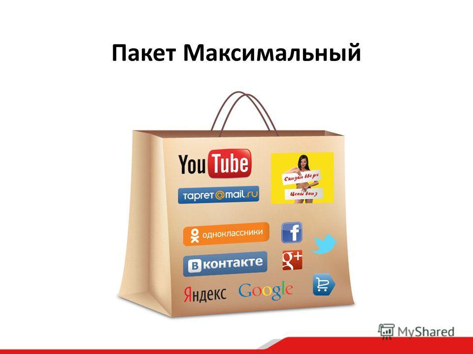 Пакет Максимальный