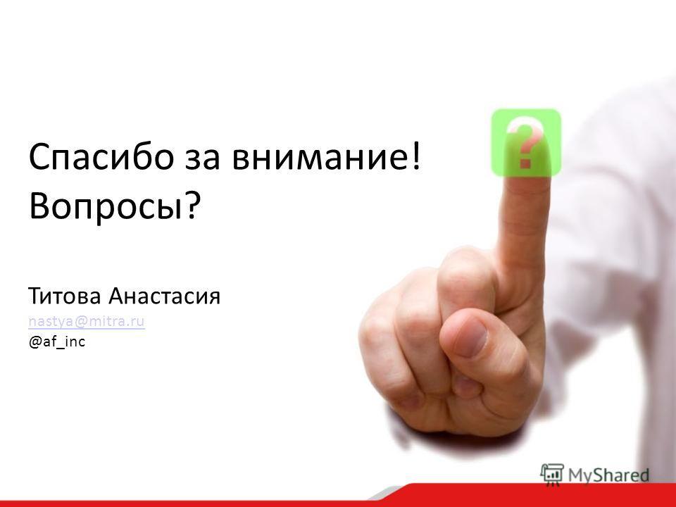 Спасибо за внимание! Вопросы? Титова Анастасия nastya@mitra.ru @af_inc