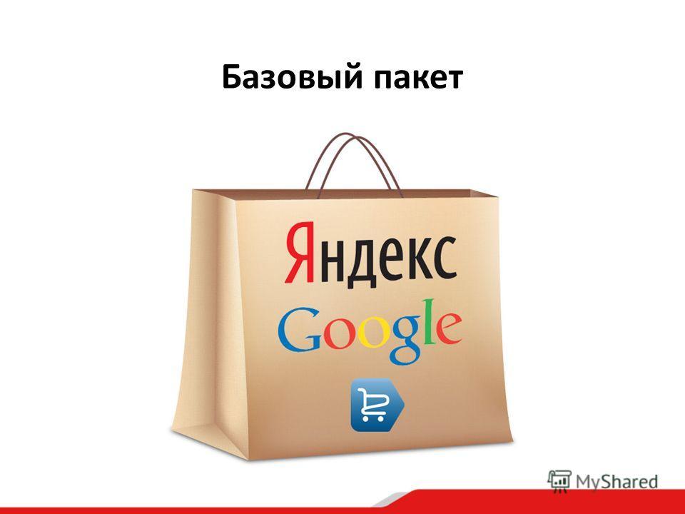 Базовый пакет