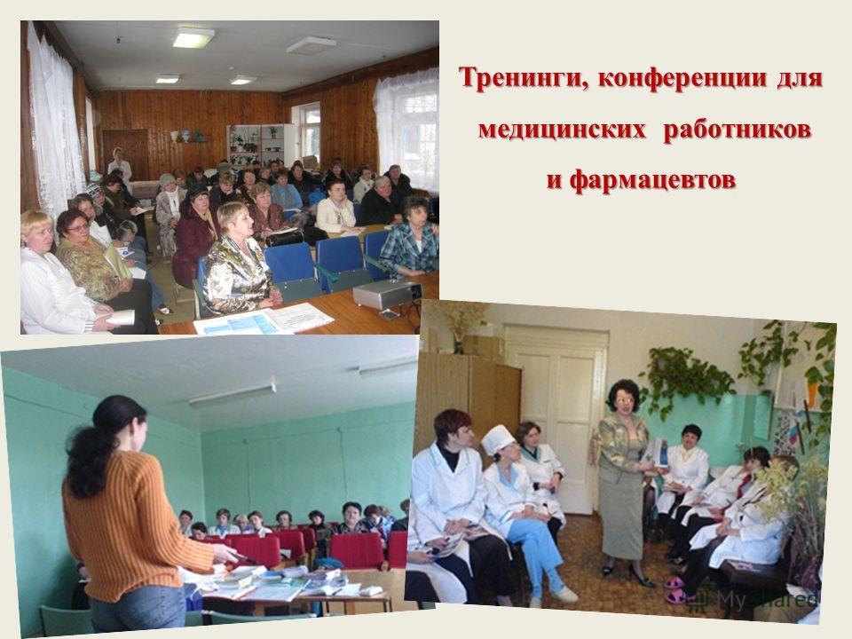 Тренинги, конференции для медицинских работников медицинских работников и фармацевтов