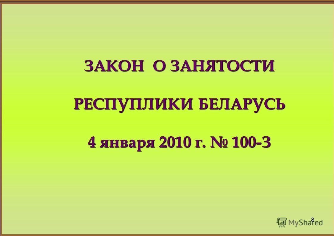 8 ЗАКОН О ЗАНЯТОСТИ РЕСПУПЛИКИ БЕЛАРУСЬ 4 января 2010 г. 100-З