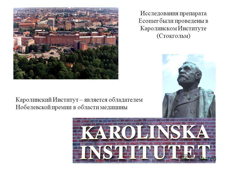 Исследования препарата Ecomer были проведены в Каролинском Институте (Стокгольм) Каролинский Госпиталь Stockholm Каролинский Институт – является обладателем Нобелевской премии в области медицины