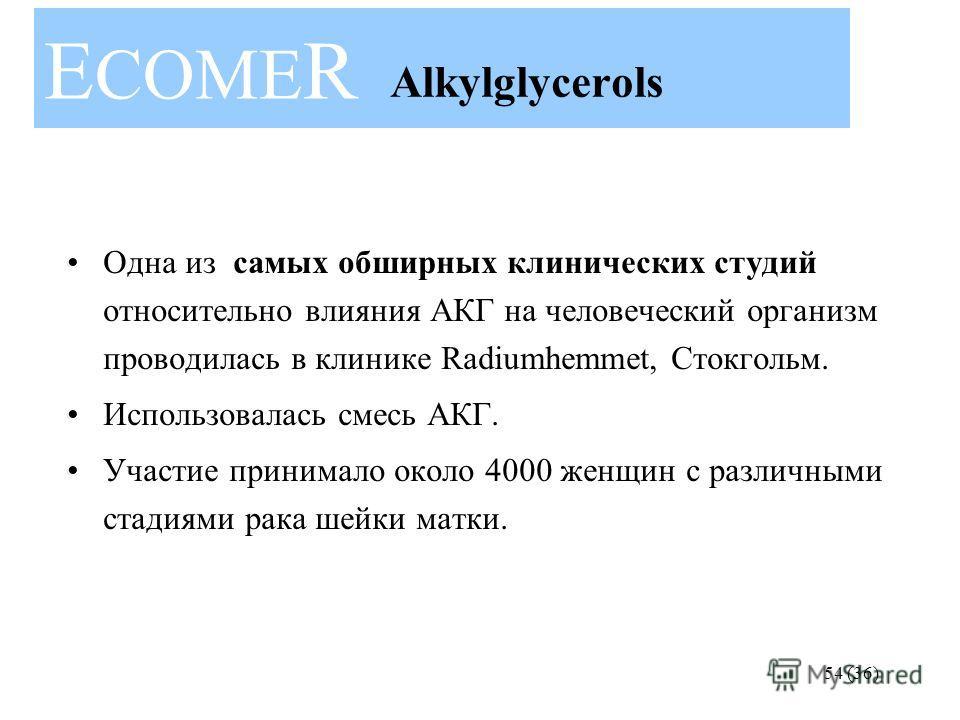 54 (36) Одна из самых обширных клинических студий относительно влияния АКГ на человеческий организм проводилась в клинике Radiumhemmet, Стокгольм. Использовалась смесь АКГ. Участие принимало около 4000 женщин с различными стадиями рака шейки матки. E