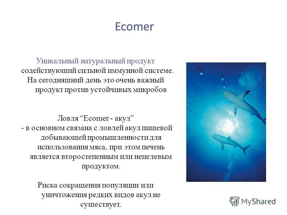 Уникальный натуральный продукт содействующий сильной иммунной системе. На сегодняшний день это очень важный продукт против устойчивых микробов Ловля Ecomer - акул - в основном связана с ловлей акул пищевой добывающей промышленности для использования