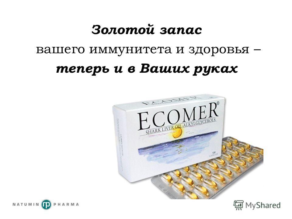 Золотой запас вашего иммунитета и здоровья – теперь и в Ваших руках