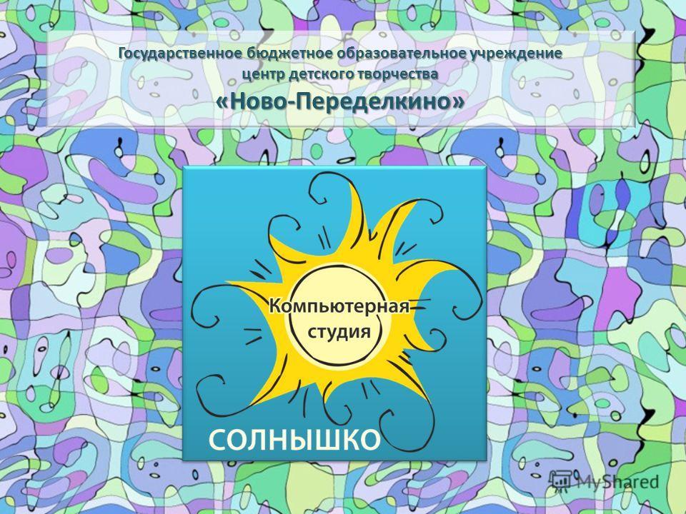 Государственное бюджетное образовательное учреждение центр детского творчества «Ново-Переделкино»