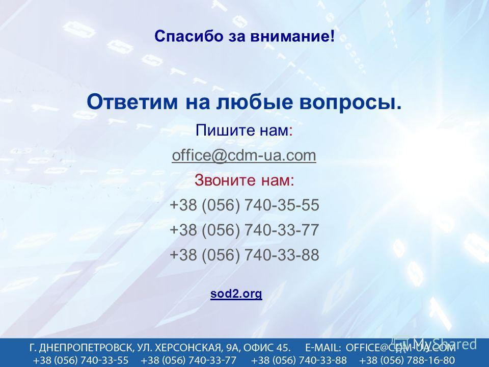 Спасибо за внимание! Ответим на любые вопросы. Пишите нам: office@cdm-ua.com Звоните нам: +38 (056) 740-35-55 +38 (056) 740-33-77 +38 (056) 740-33-88 sod2.org