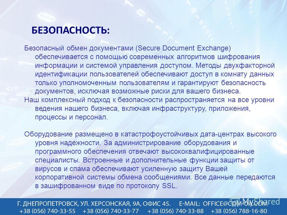 БЕЗОПАСНОСТЬ: Безопасный обмен документами (Secure Document Exchange) обеспечивается с помощью современных алгоритмов шифрования информации и системой управления доступом. Методы двухфакторной идентификации пользователей обеспечивают доступ в комнату