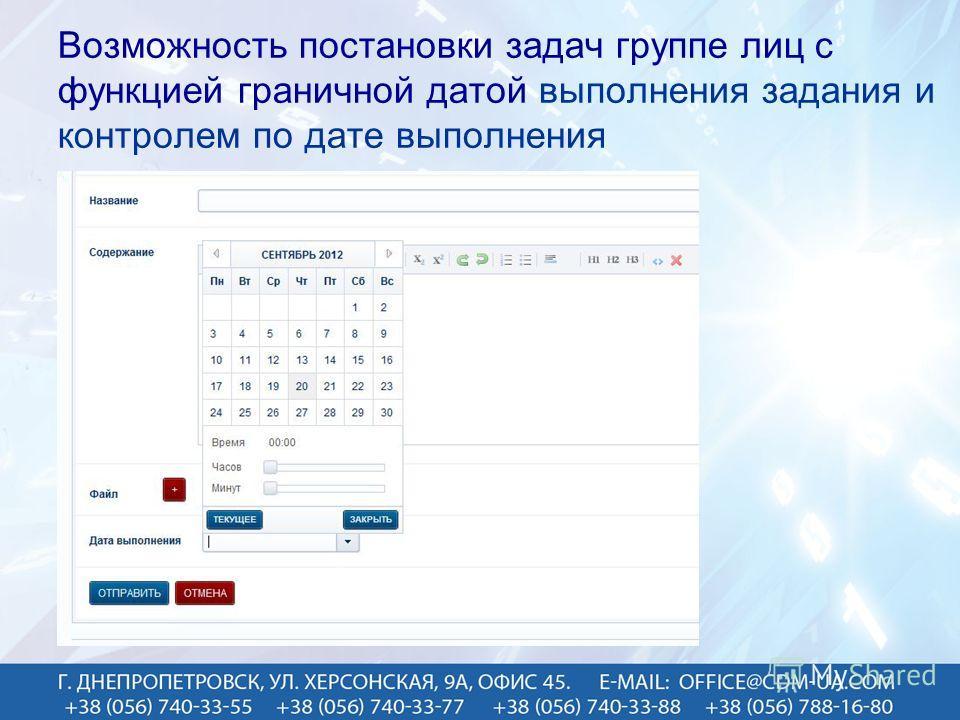Возможность постановки задач группе лиц с функцией граничной датой выполнения задания и контролем по дате выполнения